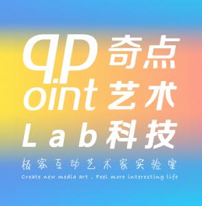 奇 点 艺 术 科 技  q-point-lab